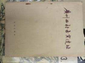 广州西村古窑遗址   58年初版,包快递