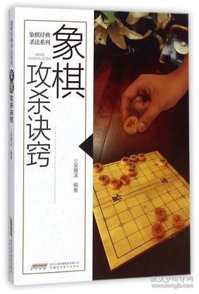 9787533773595/ 象棋攻杀诀窍/ 吴雁滨