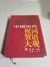 中国历代祝词贺语大观(一版两印)
