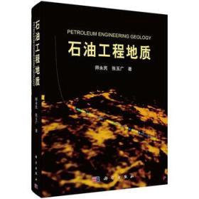 石油工程地质(精) 正版 师永民,张玉广  9787030490063
