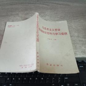 马克思主义哲学基础知识百科与学习提纲