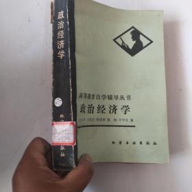 高等教育自学辅导丛书:政治经济学
