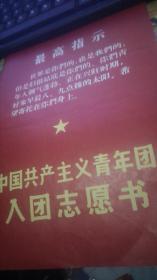 文革带最高指示入团志原书
