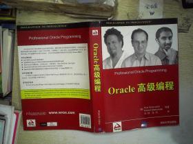 Oracle高级编程 、