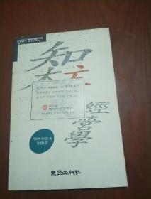 知本主义经营学(韩文版)