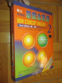 朗文外研社新概念英语2(学生用书)【学生用书+CD光盘3张】 16开,盒装