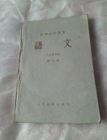 初级中学课本  语文  第五册    60年一版一印  黑粗纸印刷