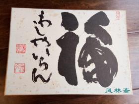 珂罗版画 日本书道 各派名僧管长墨迹色纸 福字