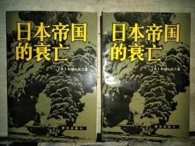 日本帝国的哀亡(上下册)