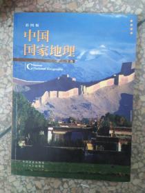 (现货)中国国家地理:彩图版9787503414749