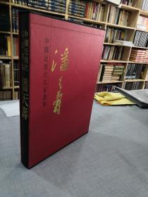 中国近现代名家画集 潘天寿 (精装带函套)