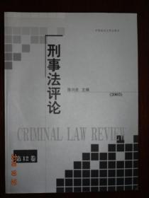 刑事法评论第12卷(2003)