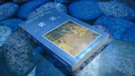 中国历史读本 史记(4)  略有水墨迹