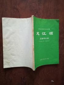【革命现代京剧 龙江颂 主旋律乐谱  72年1月演出本