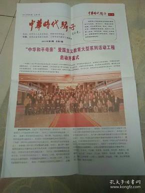 中华时代骄子2011年第1期