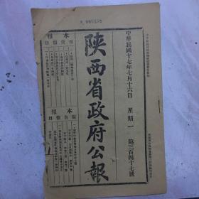 民国十七年七月十六日 陕西省政府公报 共18页