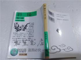 原版日本日文书 斜阳 他一篇 太宰治 株式会社岩波书店 1994年11月 64开软精装