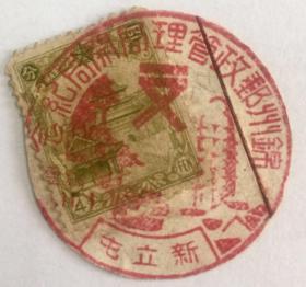 伪满洲国邮票四分,盖辽宁锦州邮政管理局(新立屯)开局纪念邮戳