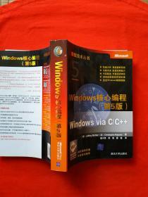 正版 Windows核心编程(第5版):微软技术丛书(内页全新)