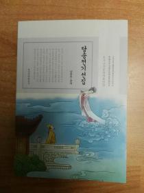 당송전기선집 唐宋传奇选(朝鲜文)