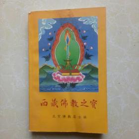 西藏佛教之宝