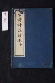 《1643  古诗评注读本》 1924年文明书局排印本 油光纸一函二册全