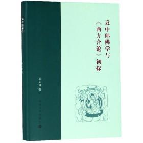 【正版】袁中郎佛学与《西方合论》初探 翁心诚著