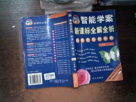 新课标全解全析·语文七年级下册(人教版)第二次修订