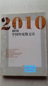 2010中国年度散文诗 邹岳汉 主编 漓江出版社 9787540749668