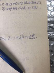 22      :华罗庚的老师、我国近代唯一终身从事珠算研究的学者,公认的当代中国著名的珠算学家、江苏省文史馆馆员:华印椿 :信札