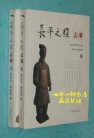 长平之役志乘:华夏经典战争之最(图文释义)【上下全二册】