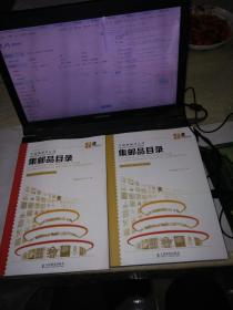 中国集邮总公司集邮品目录 1998 - 2006、2007-2014年 全二册.