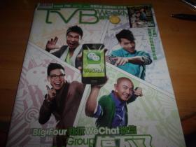 TVB 周刊 799