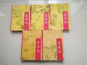 鹿鼎记(金庸)五册全