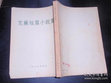 艾芜短篇小说集(天津著名作家左森私藏,扉页和封面有左森的签名和印章,1953年1版1次!)080307-b