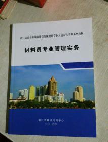 材料员专业管理实务(浙江省住房和城乡建设领域现场专业人员岗位培训系列教材之一)