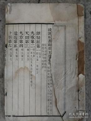 楚辞 卷一、二(一册全)