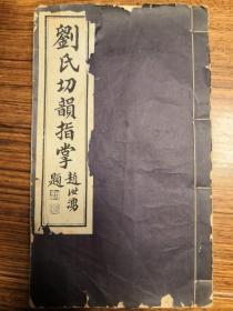 刘氏切韵指掌  民国二十四年 线装   自印本  有罕见印书票