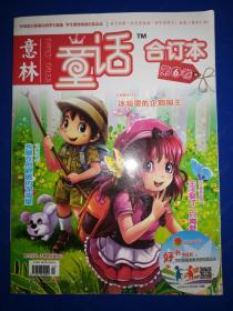 意林童话合订本第5卷