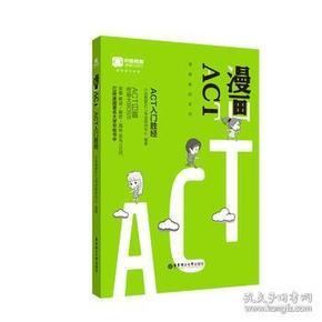 【正版】漫画ACT-ACT入门胜经 小站教育ACT考试研究中心