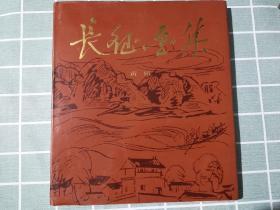 长征画集(1962年一版一印,1986年四版四印)