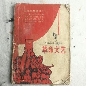 1971年  《上海中学试用教材~革命文艺》
