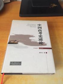中国高考史述论:1949-1999
