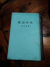 隐语辞典(日语)