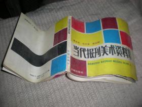当代报刊美术资料集   陈玉先 1989年1版1991年2印 ) 长城出版社