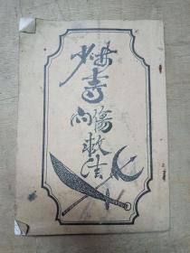 少林寺内伤救法(复印本)