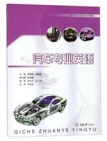 【正版】汽车专业英语 张晓旭,逯海燕