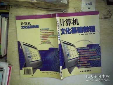 计算机文化基础教程  、