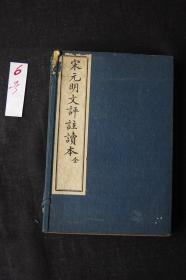 《1647  宋元明文评注读本》 1925年文明书局排印本 油光纸一函二册全