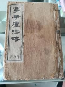 线装古籍·第15册